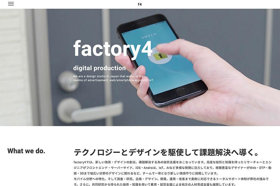 『factory4』のWEBサイトを新規に公開しました