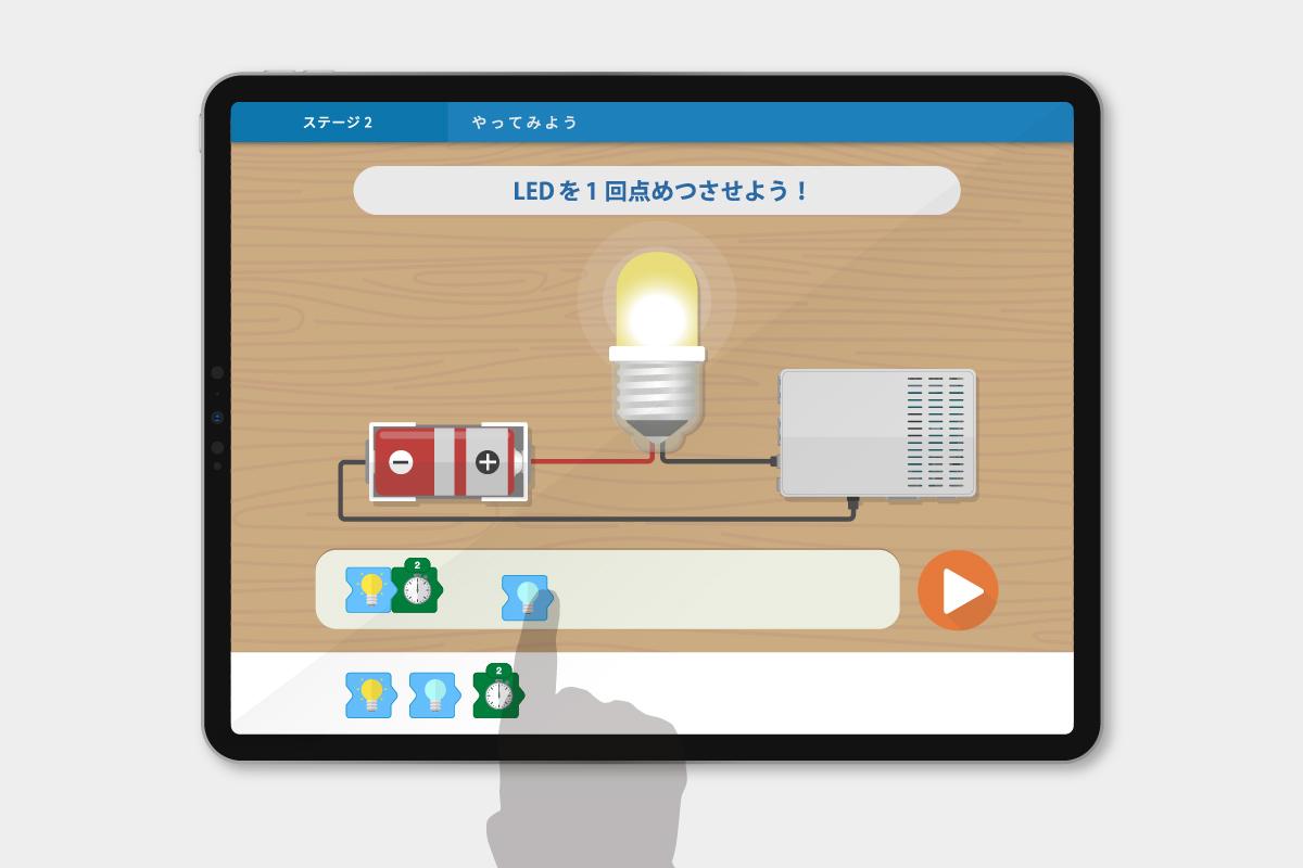 「よこ式 」プログラミング教育アプリ