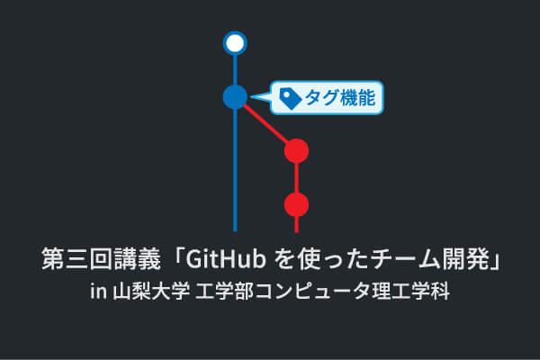 「GitHubを使ったチーム開発」第3回目の講義を行いました