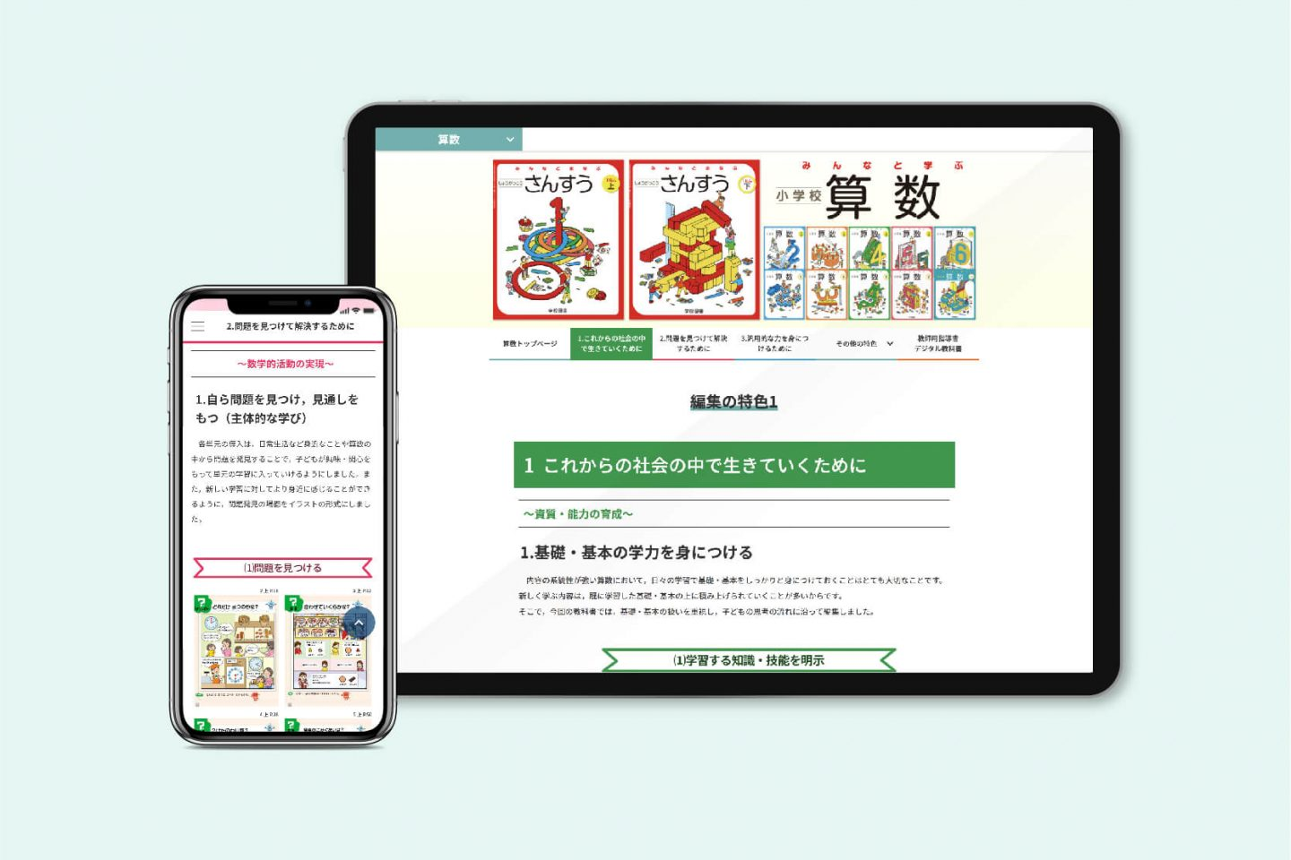 Creation of a website to introduce paper pamphlets for elementary school students