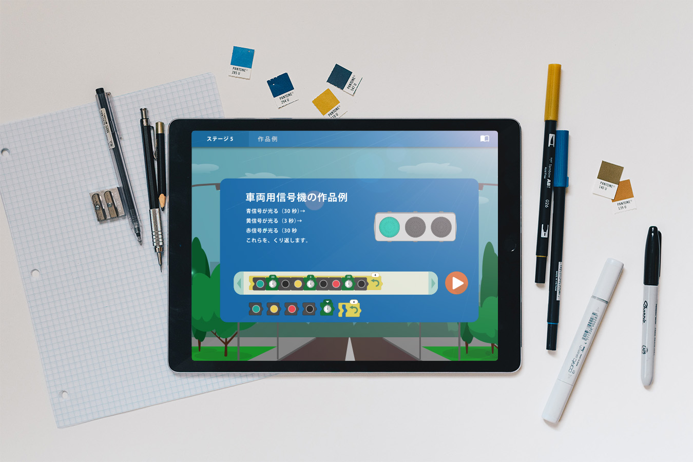 YOKOSHIKI Programming Education App