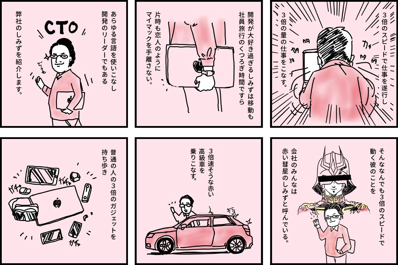 インスタ漫画連載Vol.02 CTO清水登場編
