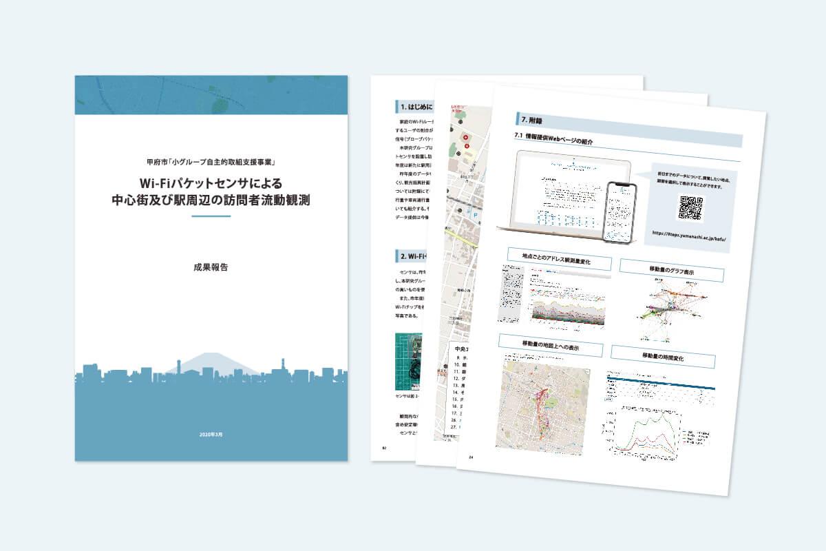 Wi-Fiパケットデータによる甲府市中心街地訪問者分析研究成果報告パンフレット制作