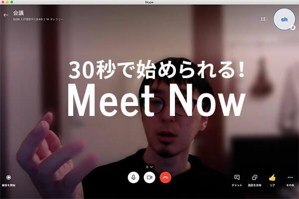 30秒で始められる!オンラインミーティング『Meet Now』を使ってみたよ!