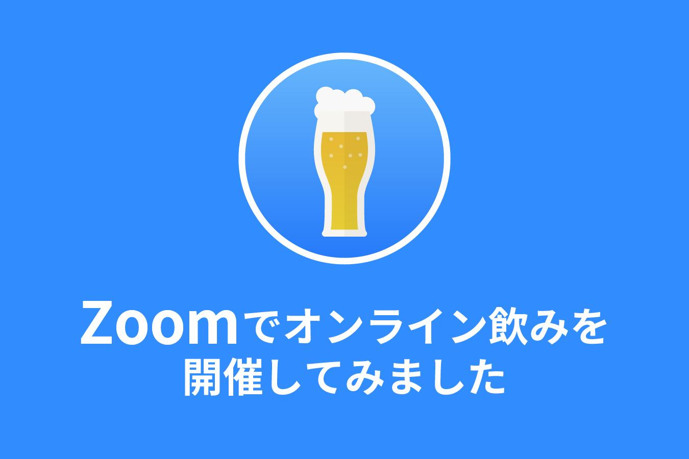 Zoomでオンライン飲みを開催してみた!