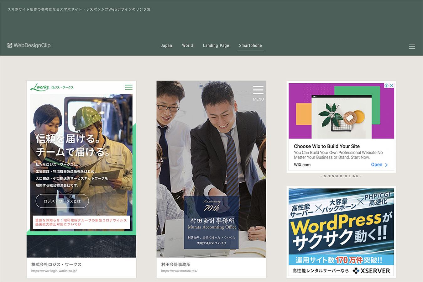 スマホサイトのデザインに参考になるギャラリーサイト
