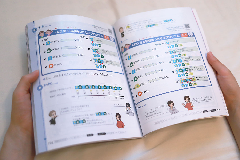 Programming education application