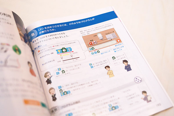 "Programming education application ""Yokoshiki"" was published in an elementary school textbook."