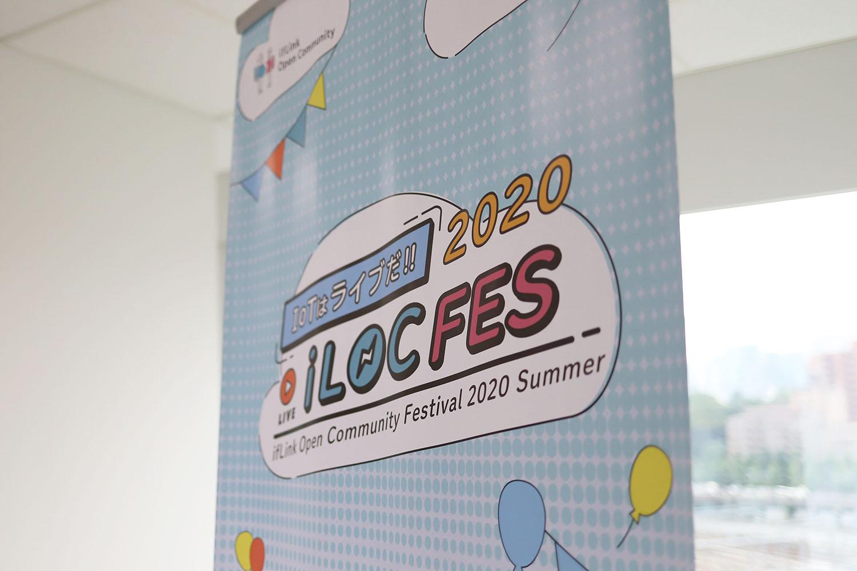 IoTで未来を創る共創コミニュティifLink主催のiLOC FES 2020参加しました!!