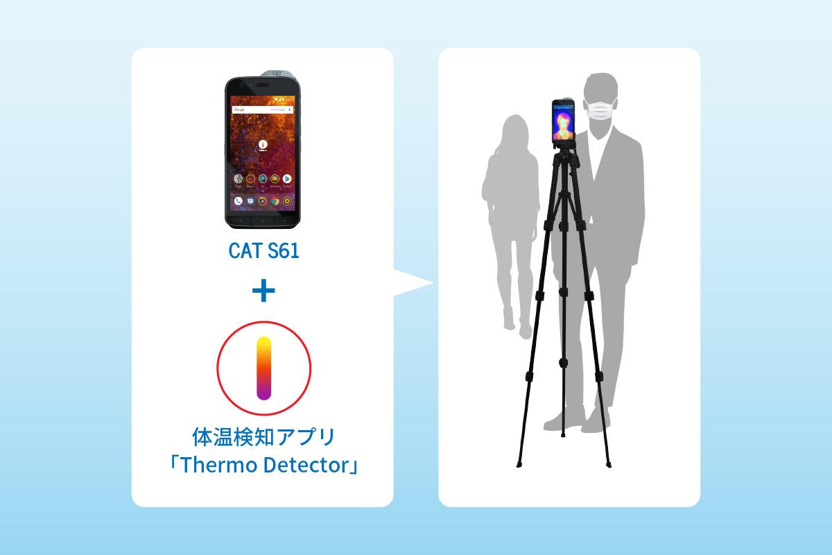 体温検知アプリ「Thermo detector」の使い方