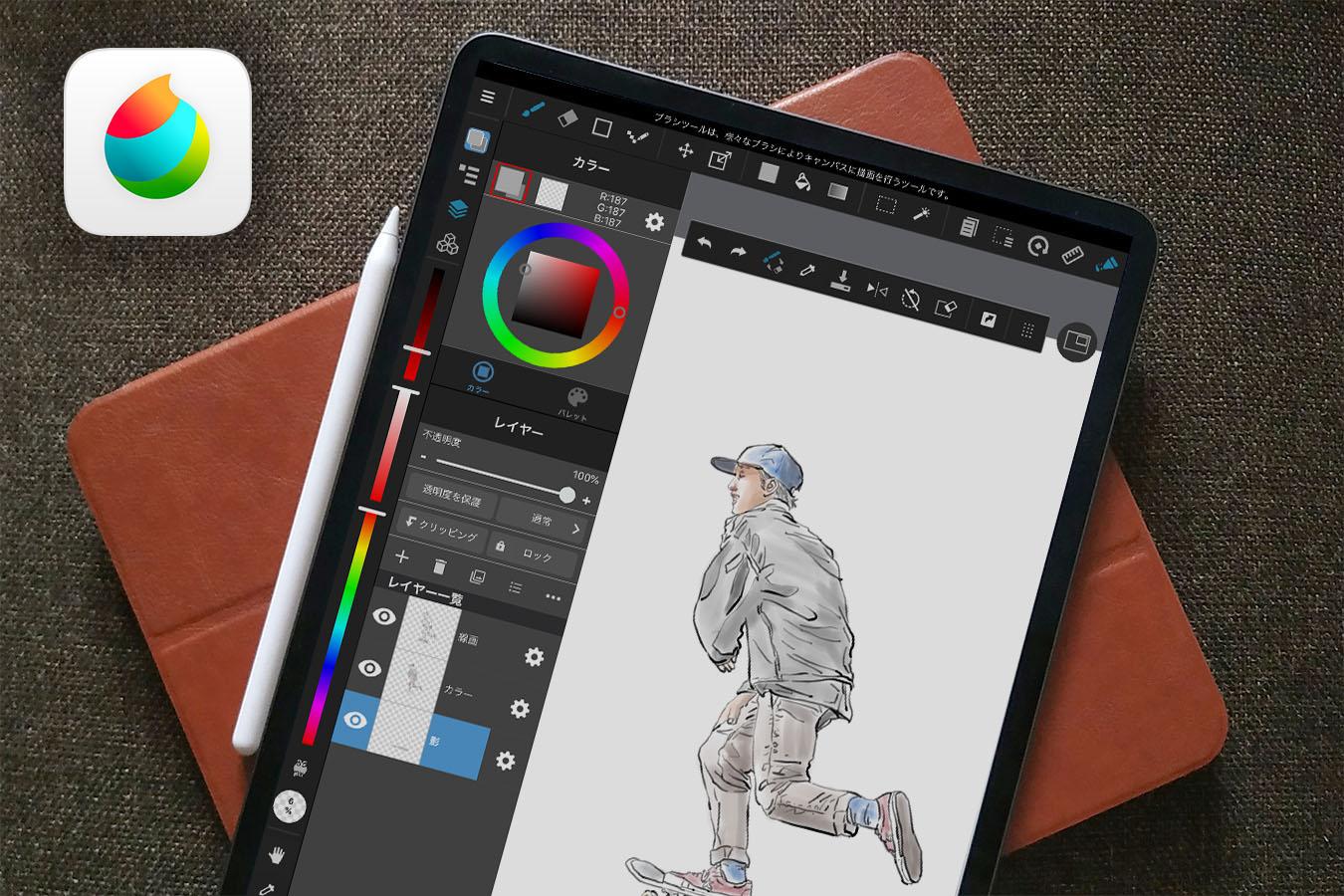 MediBangPaint for iPadを使ってイラストや漫画を描いてみよう!!【初級編】