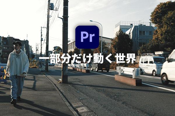 【超簡単】Adobe Premiere Proのストップモーションでシネマグラフのような一部分だけ動く動画を作成する方法!!
