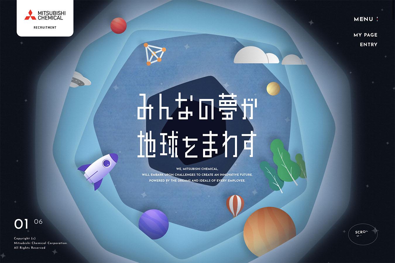 みんなの夢が地球をまわす   三菱ケミカル株式会社 採用サイト