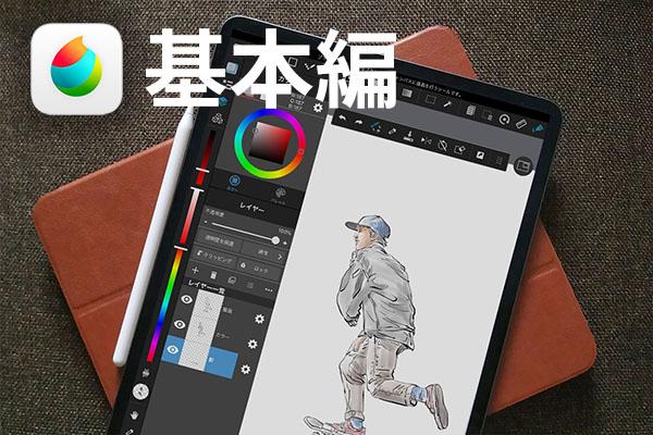 MediBangPaint for iPadを使ってイラストや漫画を描いてみよう!!【基本編】